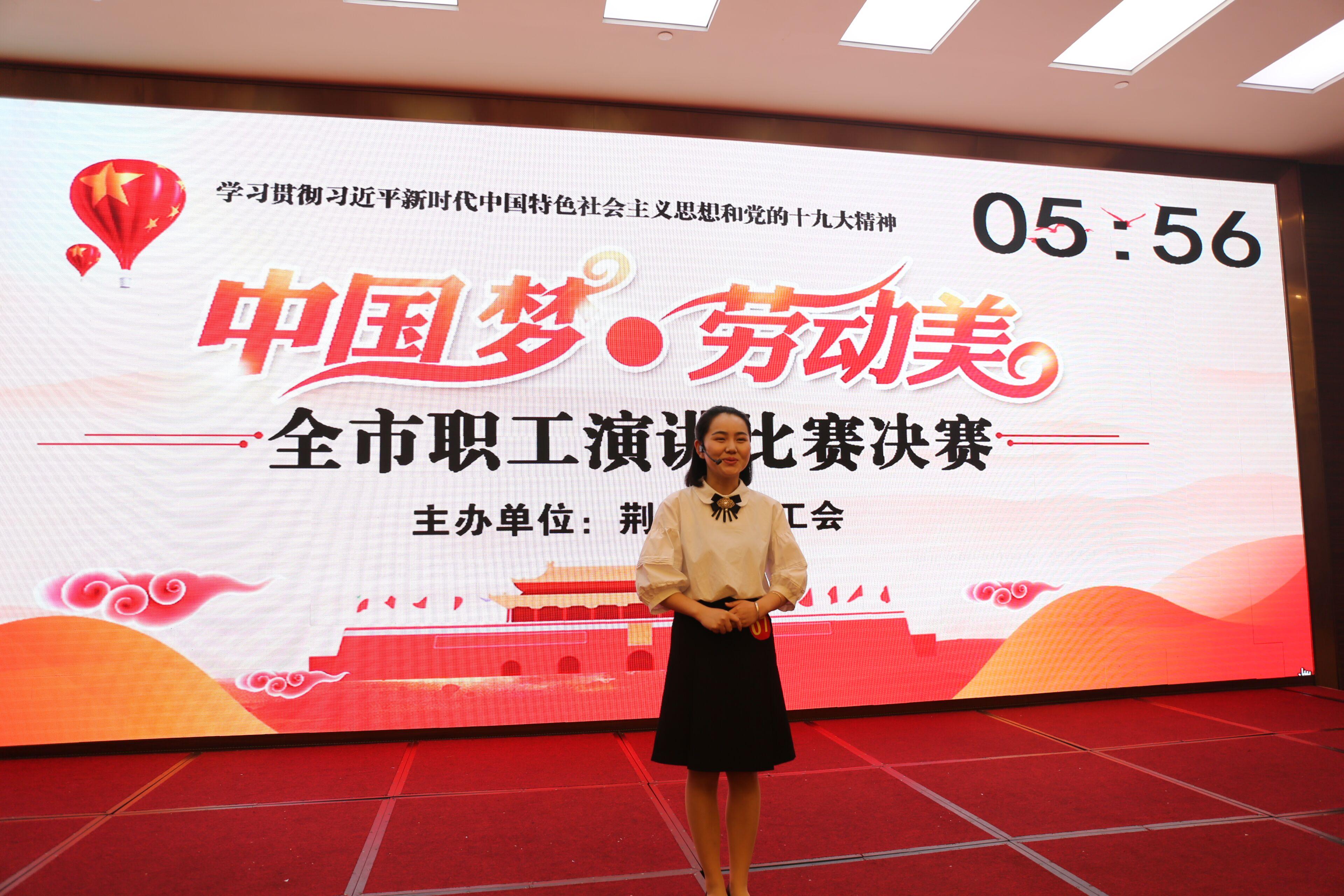 """市直单位参加""""中国梦·劳动美全市职工演讲比赛喜获"""